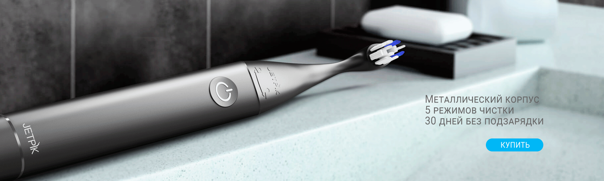 Звуковая зубная щетка Jetpik-JP300