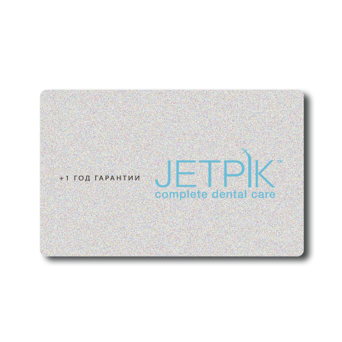 +1 год Гарантии Jetpik